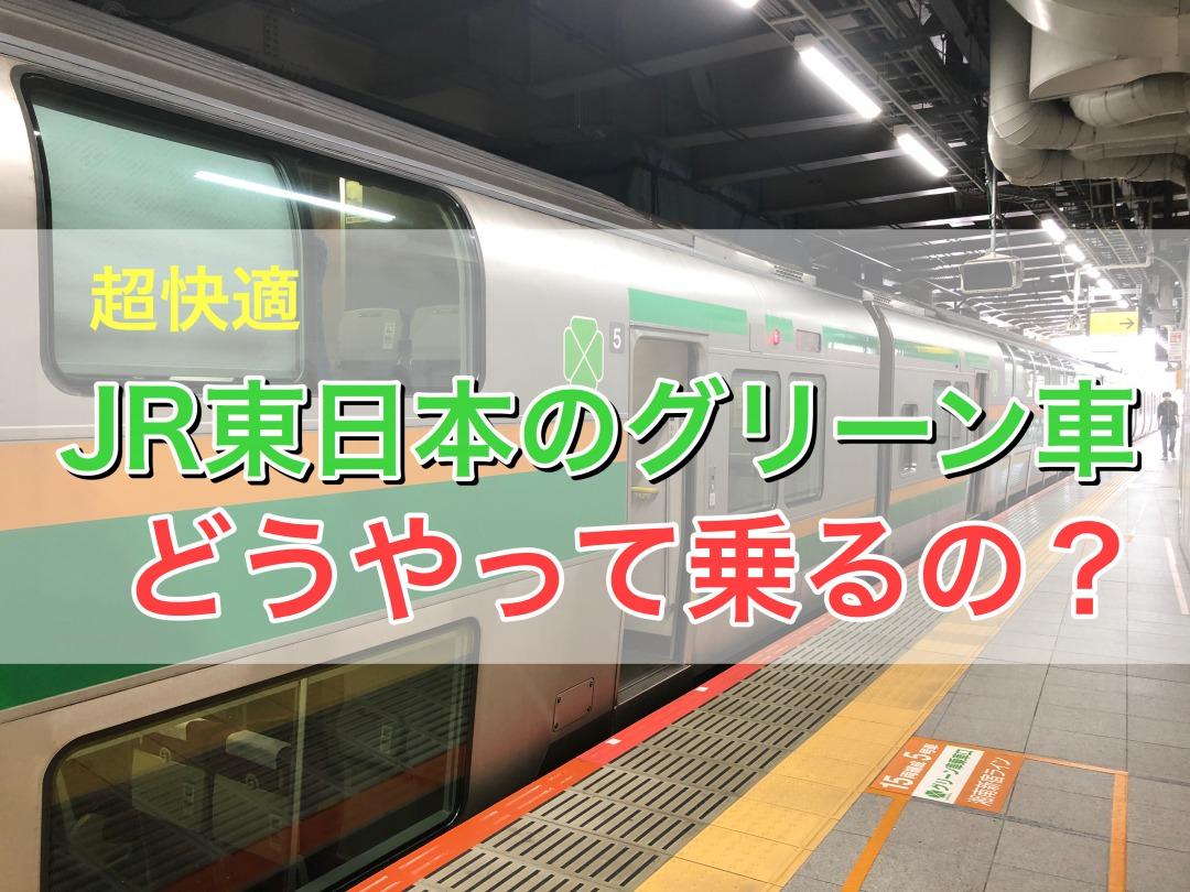 列車 グリーン 車 普通